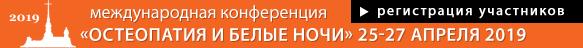 Международная конференция ОСТЕОПАТИЯ и БЕЛЫЕ НОЧИ, 25-27 апреля 2019 года