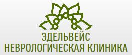 ООО Неврологическая клиника «Эдельвейс»