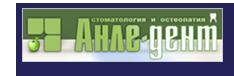 Анле-Дент, Центр стоматологии и остеопатии